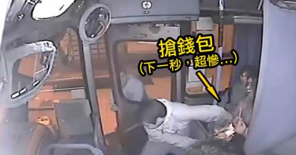這個在公車裡搶一名女士的錢的倒楣賊下一秒得到超慘的現世報。