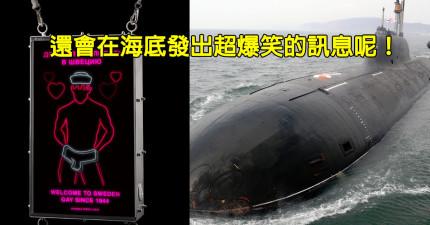 瑞典發明了這個最新海底武器「跳舞的同志水手」來擊敗俄羅斯威猛的潛水艇大軍。