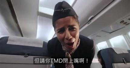 如果每個人在搭飛機時都老實把心理話講出來,結果爆笑到很殘忍啊!