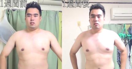 這名日本男子為了減肥竟禁食整整7天時間,他一轉到側面時我下巴都闔不攏了!