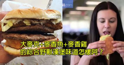 這群人真的點到麥當勞祕密菜單了,試吃後他們覺得值得點嗎?
