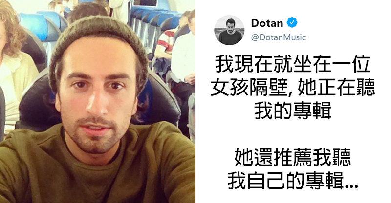 女粉絲搭機聽歌沒發現「原唱就坐在旁邊」 聊到下飛機之後...後續發展超意外!
