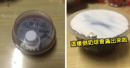 以為是垃圾!他吃咖啡凍倒奶球 才發現「透明蓋」超神功用...網驚:難怪很難吃