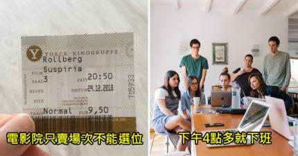 7個德國和台灣「最大文化差異」 滿街都是誠實商店「反看台灣全被偷光」