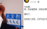 她坐博愛座被偷拍 擔心到「發自拍公審」網友全傻眼:台灣風氣很有病