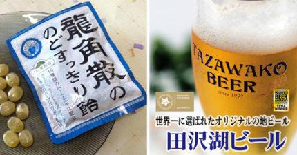日本啤酒大廠推「龍角散啤酒」剛上市秒獲獎 網友超興奮:以後感冒就「先敬一杯」!