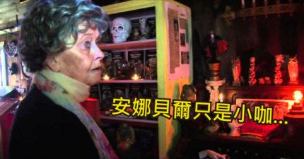 「厲陰宅」華倫太太本尊安詳離世 「關安娜貝爾」的房間卻讓網友崩潰:祂們要出來了?