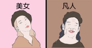 網瘋傳「女神VS凡人」超爆笑反差漫畫 貝雷帽就是「仙女與肥宅」的分水嶺!