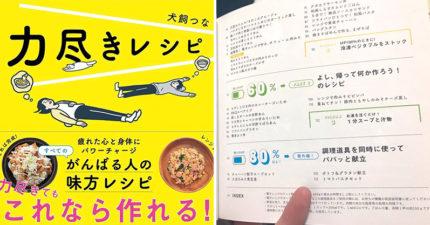日本推「依體力做便當」的沒力氣食譜 剩「5%精力」還是可以做高級料理!