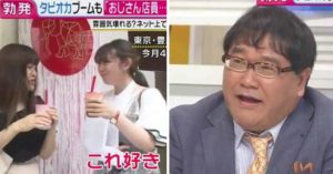 珍奶店不能有大叔?日電視台揭「最醜陋人性」現實 全都是「長相」惹的禍!