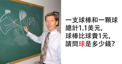 高材生也答不出!MIT教授創3道「看似簡單」的智力測驗 結果只有17%人全數答對QQ