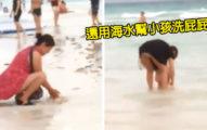 影/中國大媽「尿布塞進沙灘」全被拍下 長灘島「封島72小時」只為幫她擦屁股!