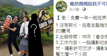 網紅夫妻徵攝影師「一起環遊世界1年」引爭議 包吃包住卻「不給薪水」還得當保姆!