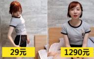 影/價差40倍的真理褲有差嗎?少女實測10個「男人一定心動」的姿勢 露出「絕對領域」超害羞!