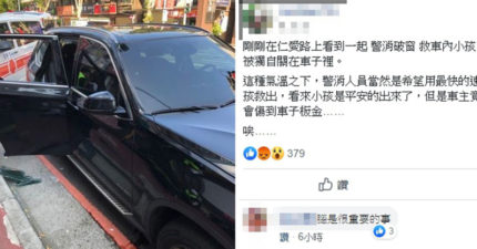 兒被「反鎖車內」父求警消破窗 救出後臭臉問:為何刮到我板金?