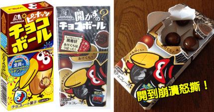 日巧克力商推出「永遠打不開」的新包裝 無數網友只能崩潰撕開