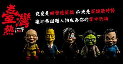台灣設計師推「政客→超萌公仔」模型 網看到「發財超人」細節讚爆…恰吉根本神還原!