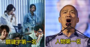 Google公佈台灣年度搜尋榜!社會寫實劇《與惡》飆升第一 國片《返校》也上榜