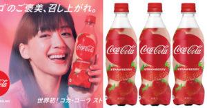 日本推「草莓可口可樂」粉嫩新上市 瓶身「超少女」討厭汽水都想喝!