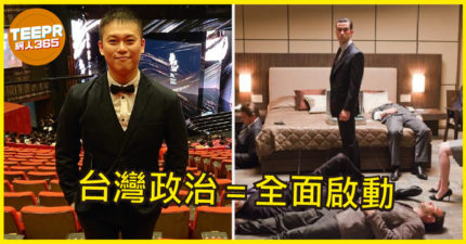 網人365/資深影評XXY:台灣政治就像《全面啟動》「全靠催眠」!