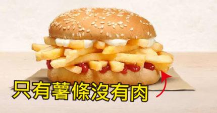 漢堡王推「薯條漢堡」沒有肉改塞薯條 罪惡價「只要38元」紐西蘭限定!