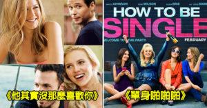 6部「單身狗必看電影」陪你過情人節 《他其實沒那麼喜歡妳》害超多情侶分手!