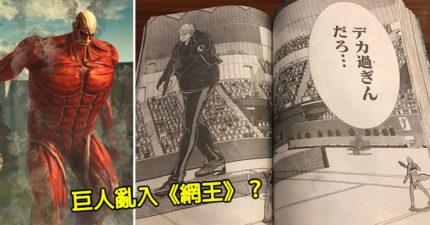 《網球王子》最新漫畫竟出現「進擊的巨人」引論議 粉絲:整部壞掉了