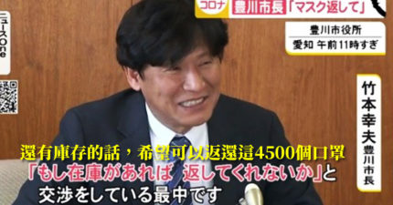 爽快「捐4500個口罩」給中國 日本市長低頭求「如果有剩請歸還」被市民罵翻