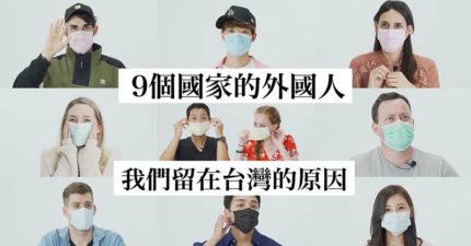 為什麼外國人選擇「留在台灣」?9國代表談「台灣防疫」:是預防不是補救!