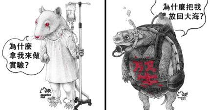 「人類,為什麼要責怪我?」 20張「動物想說的話」諷刺插畫