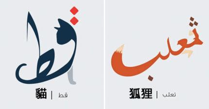 藝術家教你認識「阿拉伯文字」 每個字都是一幅「象形畫」!