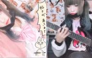 萌蘿莉「兇狠彈電吉他」爆紅!分享「8年的秘密」發現時已經變女生