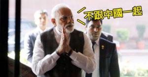 印度退出貿易協定!總理超有骨氣嗆:哪裡有中國就沒有我們