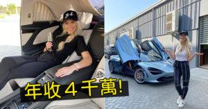 金髮人妻「移居杜拜」變網紅 靠開箱「超級名車」一篇文賺百萬!