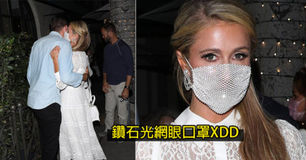 名媛始祖戴「閃亮口罩」上街約會 全是「時尚洞洞」超ㄎㄧㄤ!
