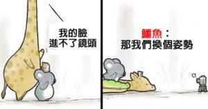 20張「鱷魚其實是暖男」溫馨插畫 牠「變身滑梯」讓小動物嗨翻❤