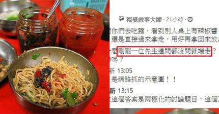 麵攤用餐「陌生人沒問」就把醬料拿走 她「不爽發文」兩派吵翻!
