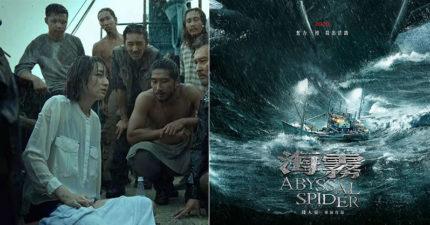 全新國片《海霧》暗黑登外媒 「未知生物+人性考驗」驚悚度翻倍!