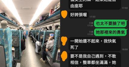 搭高鐵「座位被霸佔」還堅持沒坐錯 車掌查票傻眼:臉皮這麼厚?