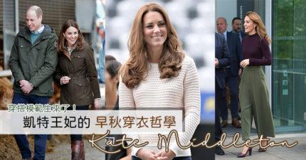 穿搭模範生!凱特王妃的「早秋穿衣哲學」...讓你複製整套皇室味
