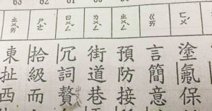 國小女兒「一字多音」讓媽媽崩潰 連「拚老命」都唸錯一輩子