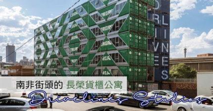 最熟悉的陌生人!南非街頭出現「來自台灣的綠貨櫃」環保公寓