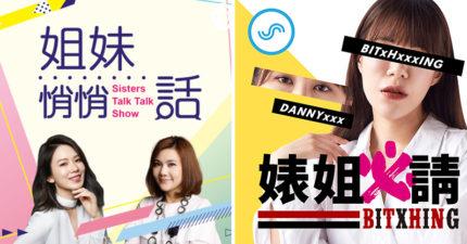台灣Podcast時代來臨!盤點「6大必聽節目」沒關注你就OUT了