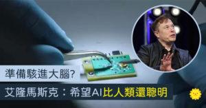 特斯拉執行長提出「植入腦晶片」 專家質疑:駭進大腦奪思想?
