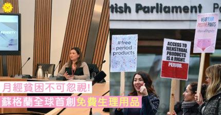 女生「月經貧困」問題嚴重!蘇格蘭成全球第一個「免費提供生理用品」