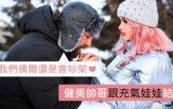 健美帥哥娶「充氣娃娃」當老婆 幫出錢微整:她受不了自己塑膠臉