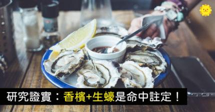 餐桌神仙眷侶「香檳配生蠔」不只是文化...科學證明它們超搭!