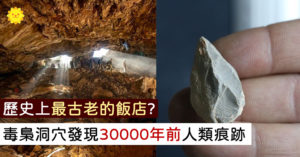 顛覆人類到達時間!洞穴發現「30000年前人類痕跡」 研究:最古老的飯店
