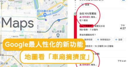 下班不用人擠人!Google地圖新版本 不再怕「擠到呼吸不能」