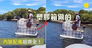 用「塑膠箱」自製小船...以為簡陋「近看配備」讓人超想衝去小北!